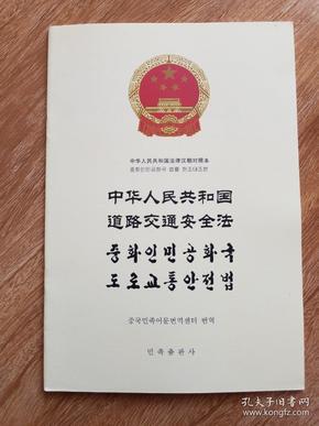 道路交通安全法(朝鲜文汉文对照)