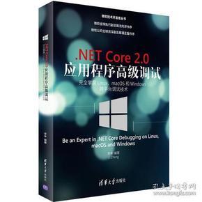 .NET Core 2.0 应用程序高级调试——完全掌握Linux、macOS和 Windows跨平台调试技术