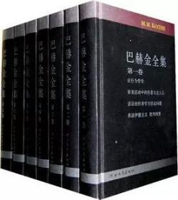 ( 正版原包)巴赫金全集(全七册)精