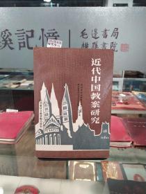近代中国教案研究