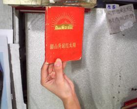 韶山升起红太阳【1970年韶山毛主席旧居陈列馆】