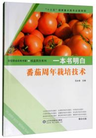 一本书明白:番茄周年栽培技术