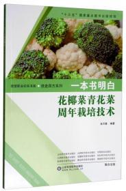 一本书明白:花椰菜青花菜周年栽培技术