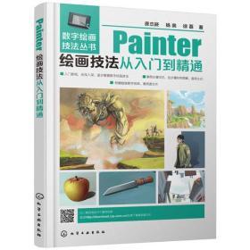 数字绘画技法丛书:Painter绘画技法从入门到精通(彩图版)