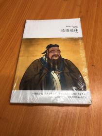 论语通译(2011升级版)(插图本)