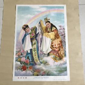 年画:梁祝化蝶(2开),黄妙发作,上海人民美术出版社1982年1版2印