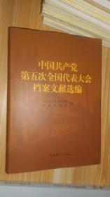 中国共产党第五次全国代表大会档案文献选编 精装