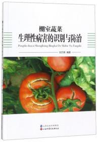 棚室蔬菜生理性病害的识别与防治