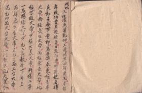 伏以三炷清香 道教无名符法本  16筒页 复印件