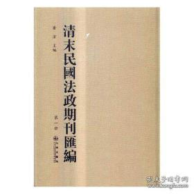 清末民国法政期刊汇编续编 全73册