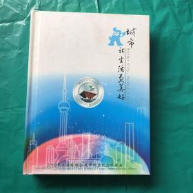 城市让生活更美好 2010年 上海世博会钱币邮票纪念珍藏册 (带函套  私藏品佳)