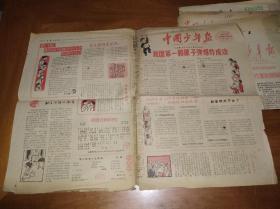 中国少年报 1964年10月21  (我国第一颗原子弹爆炸成功)
