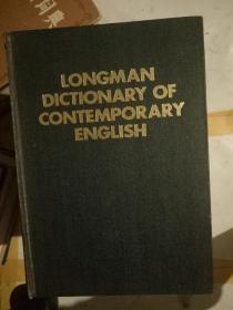 朗曼当代英语词典(英文版)
