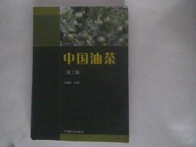 中国油茶(第2版)