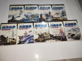 通俗军事文库/高技术兵器ABC系列【9本】