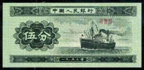 纸分币—5分纸分币  冠号383  ⅢⅧⅢ