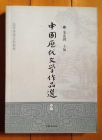 中国历代文学作品选(中编)