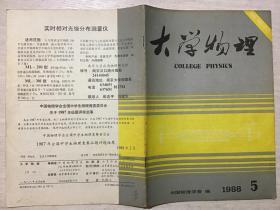 大学物理 1988年第5期