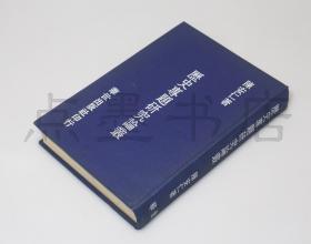 私藏好品《历史专题研究论丛》 精装全一册 陈安仁 著 1978年初版
