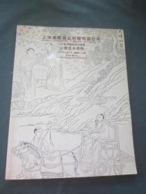 上海国际商品拍卖有限公司  2002春季艺术品拍卖会 古籍善本专场