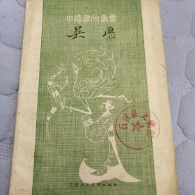 吴历——中国画家丛书
