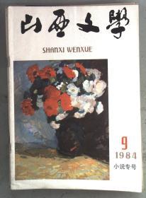 山西文学1984年第9期 小说专号