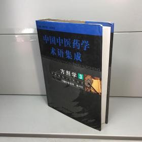方剂学(第3册):中国中医药学术语集成 【精装、品好】【一版一印 9品-95品+++ 正版现货 自然旧 多图拍摄 看图下单】