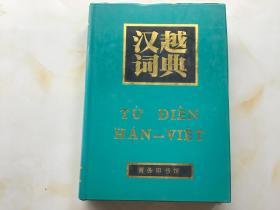 汉越词典(精装) 商务印书馆