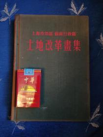 上海市郊区苏南行政区土地改革画集