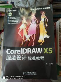 CoreIDRAW X5服装设计标准教程