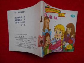 世界优秀动画片画册荟萃:四姐妹(6)
