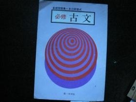 日文原版,必修古文