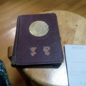学习,笔记本一个。有凹凸图案。