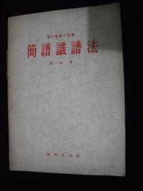 1955年出版的----工具书----【【简谱识谱法】】----稀少