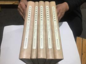 翁同龢瓶庐丛稿(全5册)原价1800元..16开精装.
