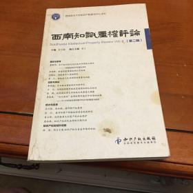 西南知识产权评论(第2辑)