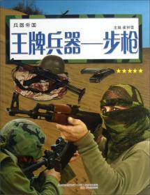 兵器帝國·王牌兵器:步槍