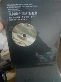 民间藏中国古玉全集 新石器时代编 齐家文化 卷一 精装