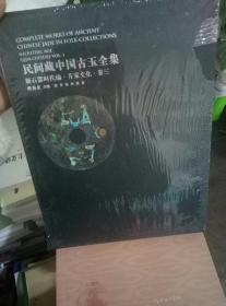 民间藏中国古玉全集新石器时代编:齐家文化 卷 三