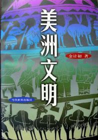 美洲文明(中国社会科学院出版基金资助)(1999年一版一印仅2000册,自藏,品相十品近全新)