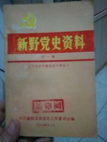 新野党史资料  第一辑 (第1辑)(纪念新野解放四十周年,审阅本)