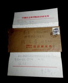 中国社会科学院经济研究所 章良猷 信札一通一页【带封】