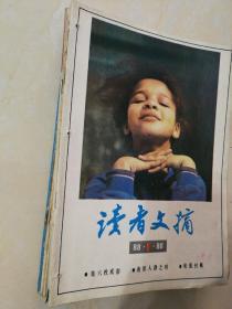读者文摘1986年12期全。