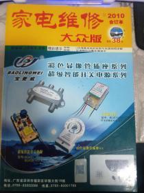 家电维修大众版2010年合订本