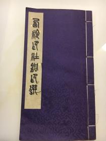 西泠印社铜印选,大开本白纸线装原拓本一册全