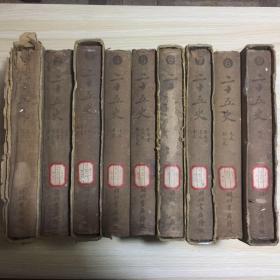 《二十五史》开明书店铸版 9册全