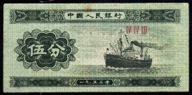 纸分币—5分纸分币  冠号443  ⅣⅣⅢ