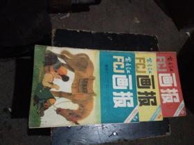 杂志:富春江画报1982年6.8.11(3本合售)