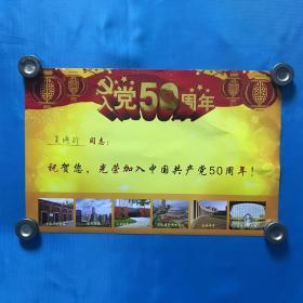 入党50周年