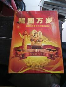 祖国万岁――建国60周年中华精英盛典
